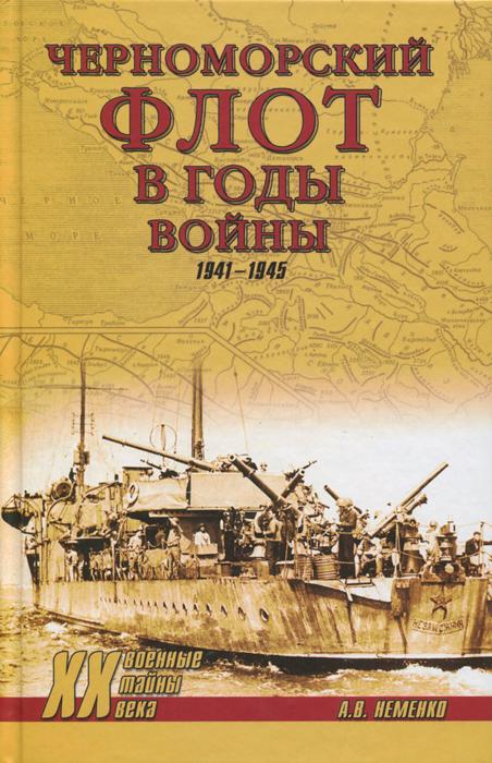 А. В. Неменко Черноморский флот в годы войны цена