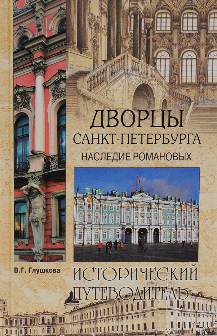 133e82ebae5a2 Дворцы Санкт-Петербурга. Наследие Романовых — купить в интернет-магазине  OZON с быстрой доставкой