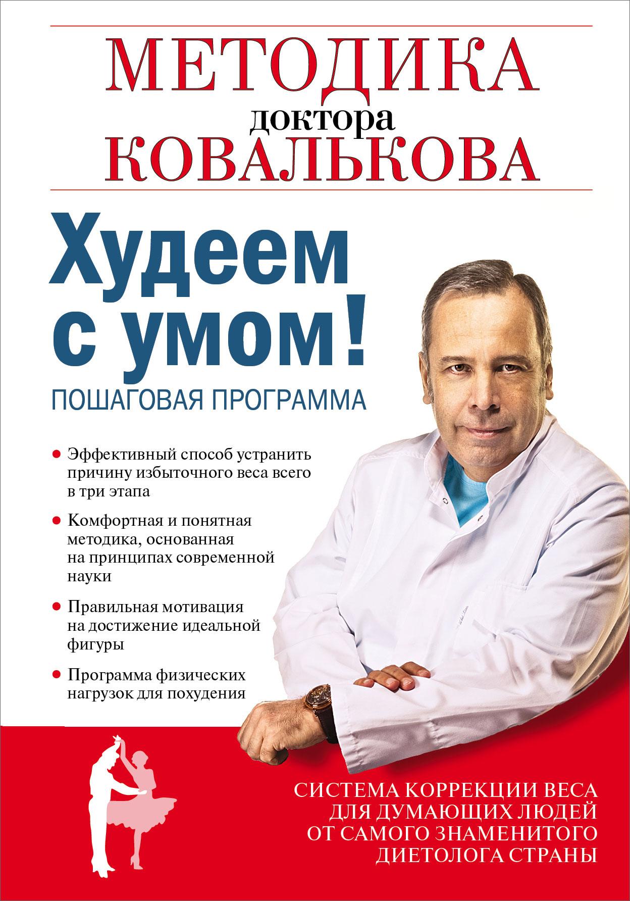 Диетолог Ковальков Методы Похудения.