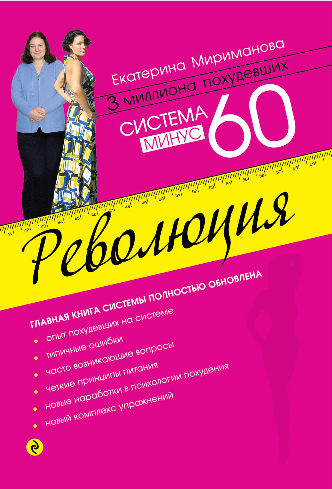 Система похудения 60 екатерина мириманова