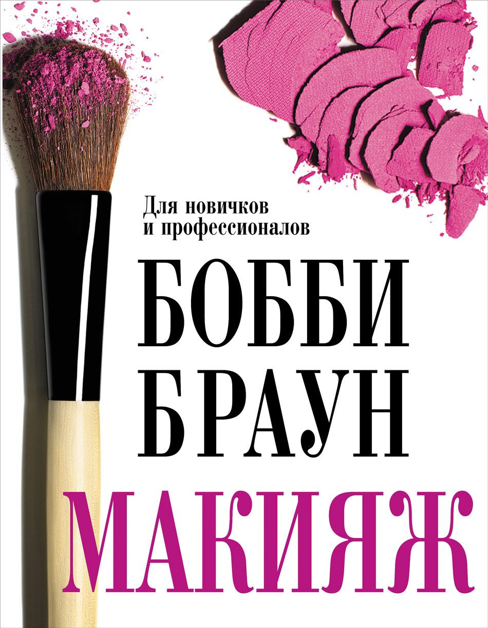 Бобби Браун Макияж. Для новичков и профессионалов бобби браун бобби браун макияж для новичков и профессионалов
