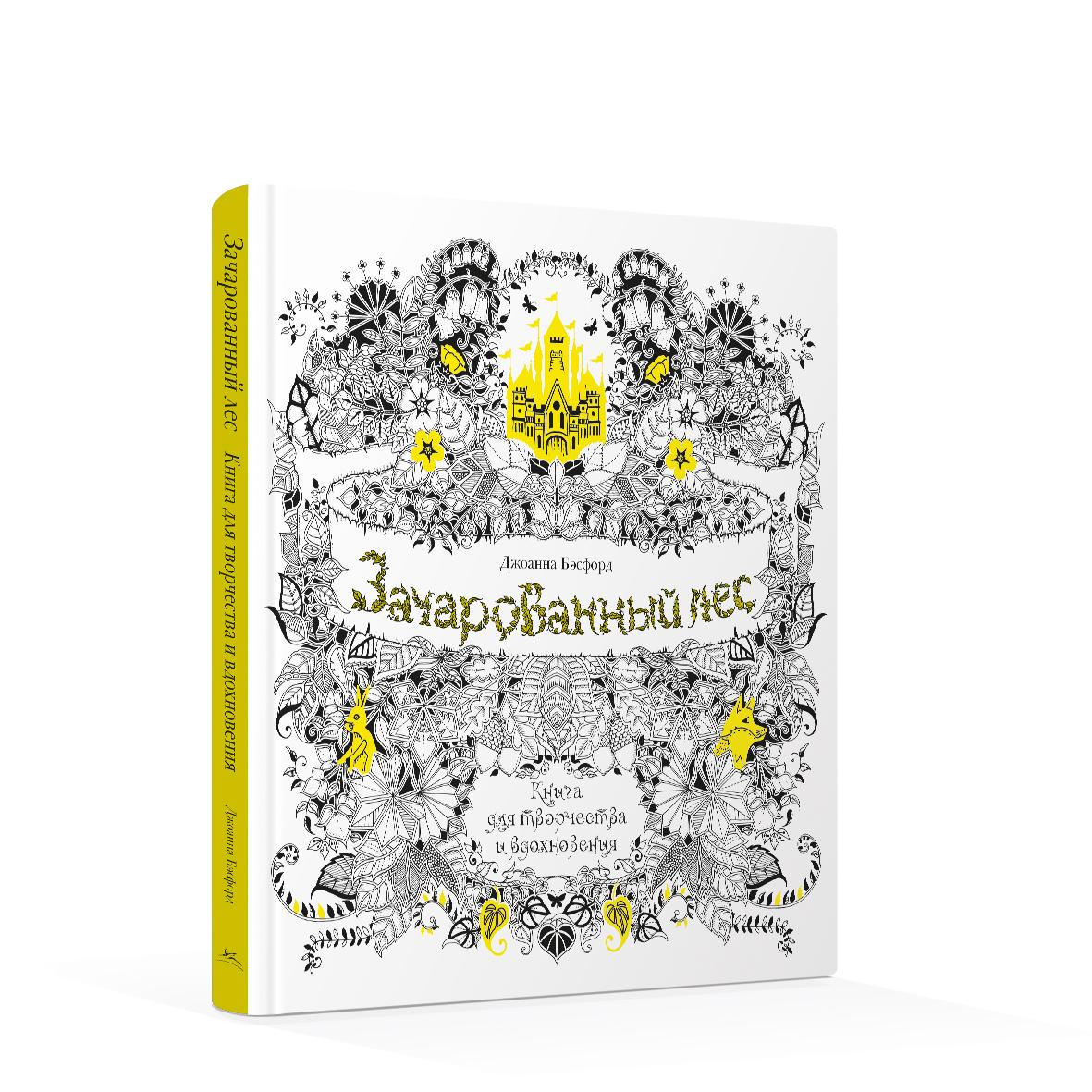Джоанна Бэсфорд Зачарованный лес. Книга для творчества и вдохновения