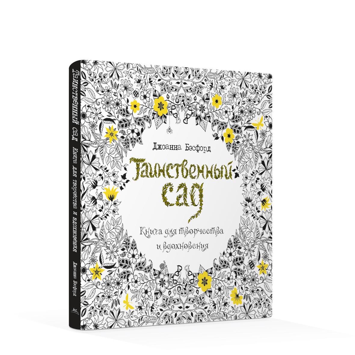 Джоанна Бэсфорд Таинственный сад. Книга для творчества и вдохновения кабель harper brch 410 black