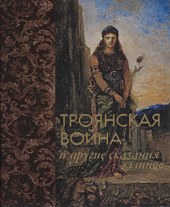 Н. А. Кун Троянская война и другие сказания эллинов (подарочное издание)