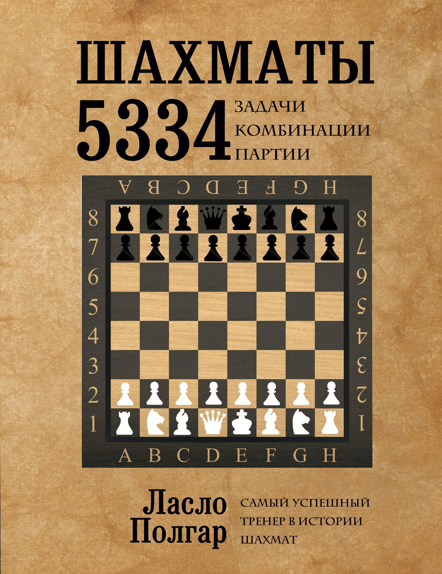 Ласло Полгар Шахматы. 5334 задачи, комбинации и партии