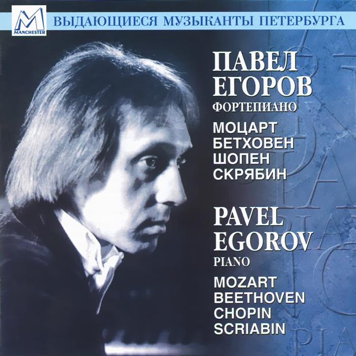 Павел Егоров Павел Егоров. Фортепиано александр егоров пентхаус