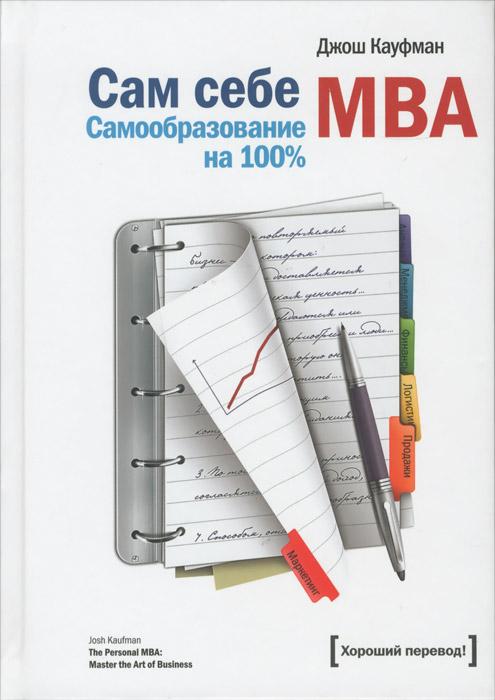 Сам себе MBA. Самообразование на 100% | Логинова Анна, Кауфман Джон