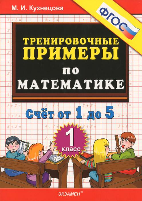 М. И. Кузнецова Математика. 1 класс. Тренировочные примеры. Счет от 1 до 5
