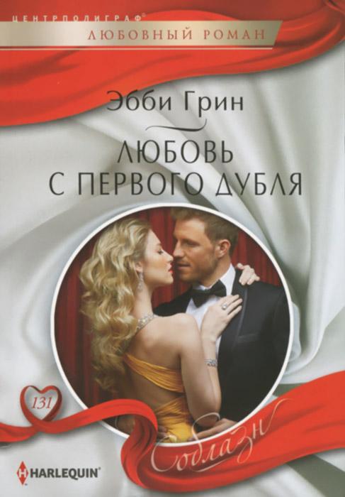 Эбби Грин Любовь с первого дубля