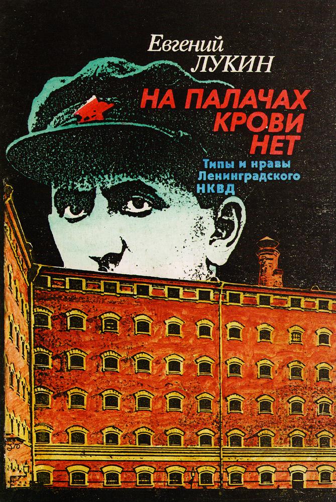 На палачах крови нет: Типы и нравы Ленинградского НКВД