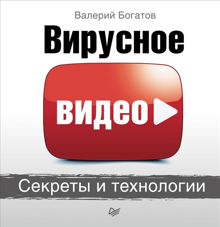 Фото - Валерий Богатов Вирусное видео. Секреты и технологии валерий богатов вирусное видео секреты и технологии