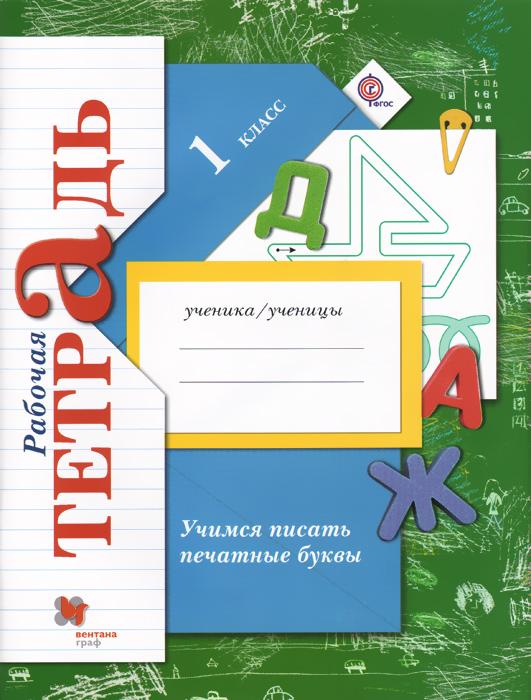 М. И. Кузнецова Учимся писать печатные буквы. 1 класс. Рабочая тетрадь