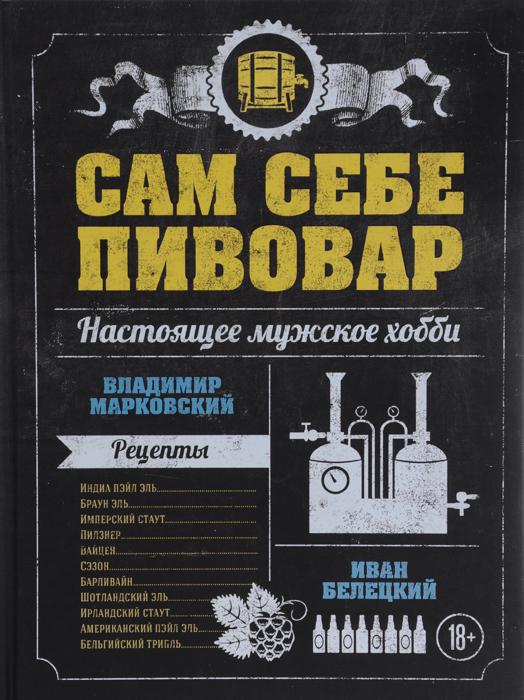 Владимир Марковский, Иван Белецкий Сам себе пивовар