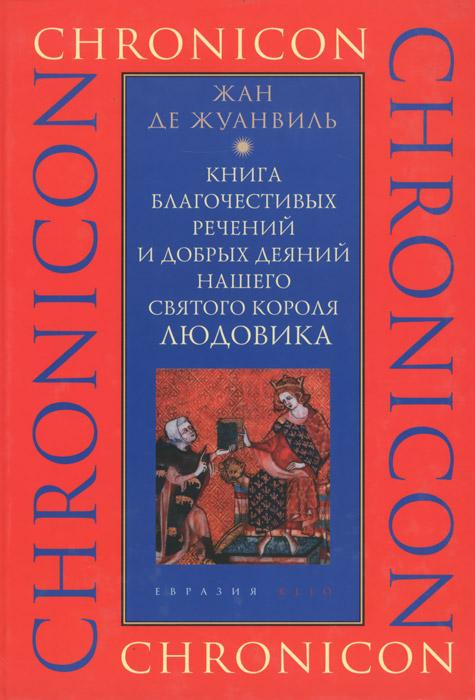 Жан де Жуанвиль Книга благочестивых речений и добрых деяний нашего святого короля Людовика