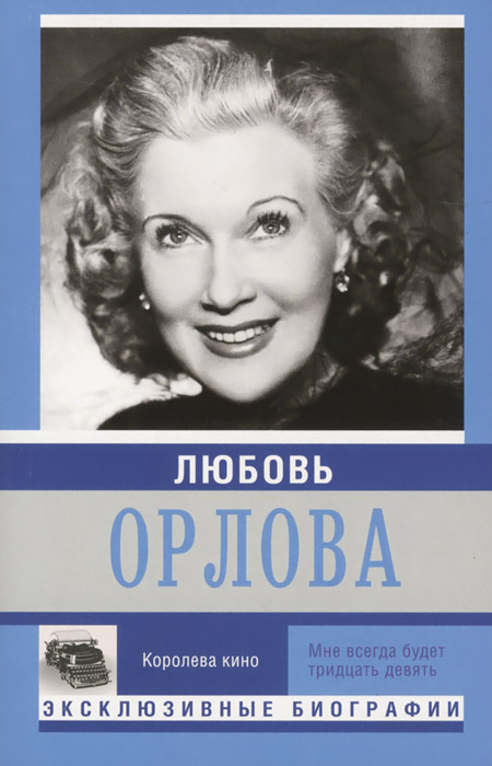 Е. А. Мишаненкова Любовь Орлова