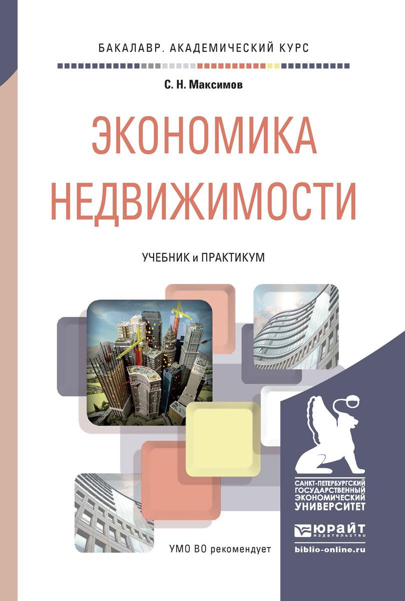 С. Н. Максимов Экономика недвижимости. Учебник и практикум