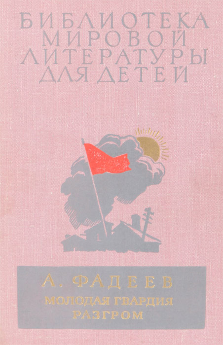 А. Фадеев Молодая гвардия. Разгром цены онлайн