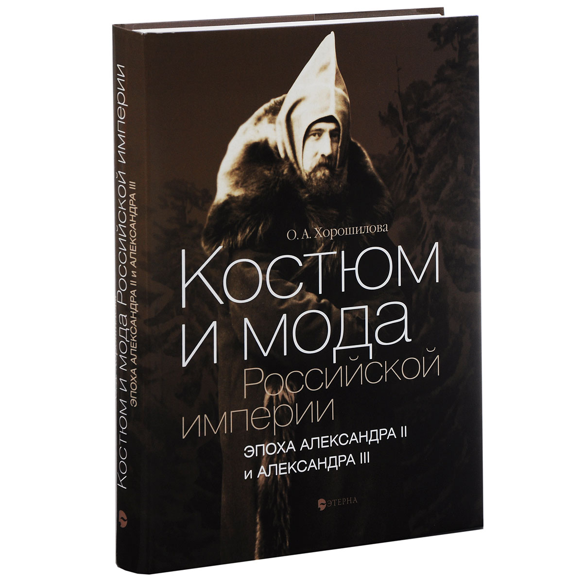 О. А. Хорошилова Костюм и мода Российской империи. Эпоха Александра II и Александра III