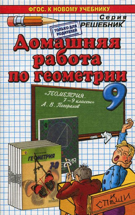 А. В. Морозов Геометрия. 9 класс. Домашняя работа к учебнику А. В. Погорелова морозов а в домашняя работа по геометрии за 9 класс к учебнику а в погорелова геометрия 7 9 классы фгос к новому учебнику