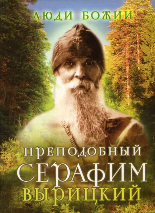 купить Преподобный Серафим Вырицкий онлайн