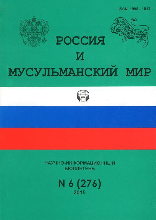 Россия и мусульманский мир, №6 (276), 2015
