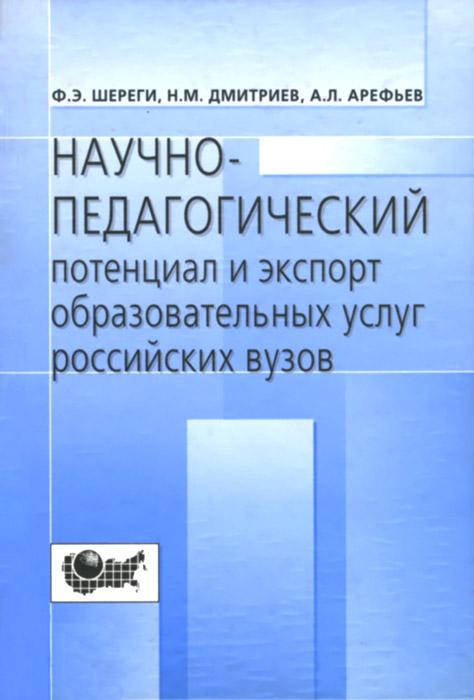 Научно-педагогический потенциал и экспорт образовательных услуг российских вузов (социологический анализ)
