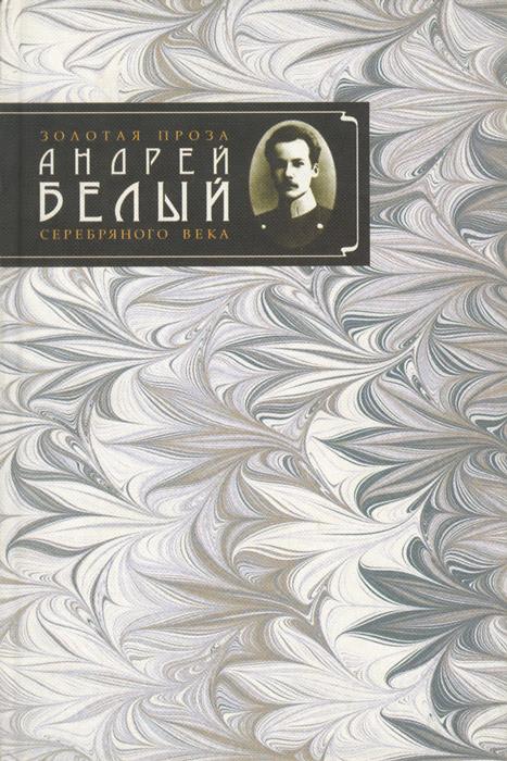 Андрей Белый Андрей Белый. Сочинения андрей белый андрей белый петербург