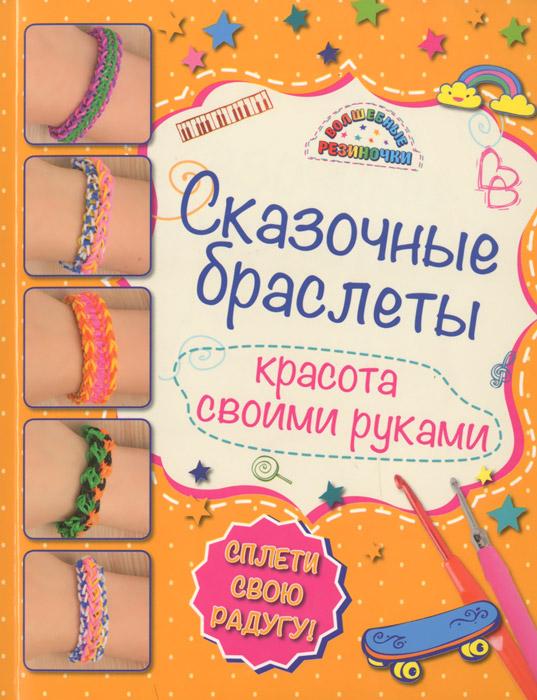 все цены на Алина Саноцкая Сказочные браслеты. Красота своими руками онлайн