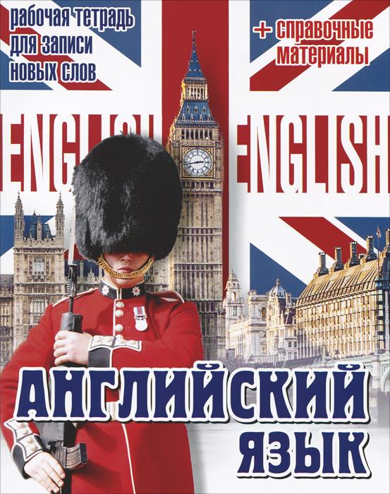 Английский язык. Рабочая тетрадь для записи новых слов + справочные материалы т б клементьева разумники английский язык рабочая тетрадь