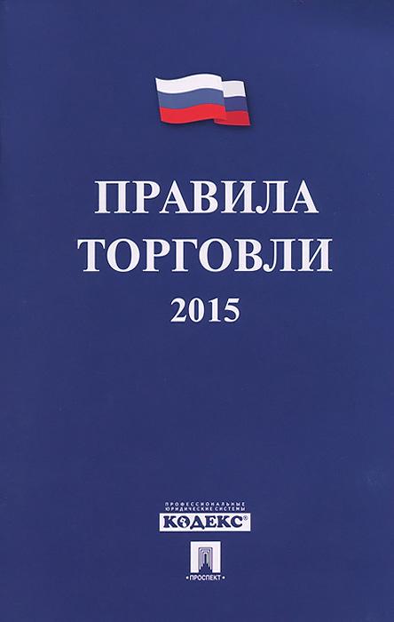 Правила торговли В сборник включены основные...