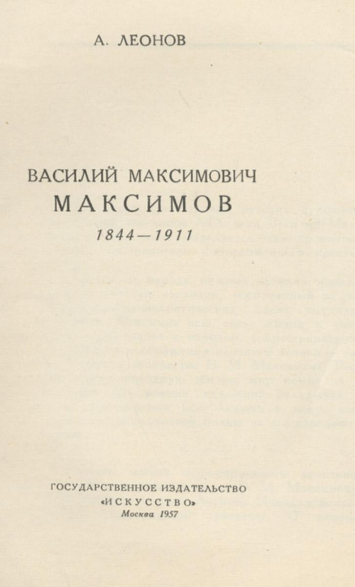 Максимов Брошюра рассказывает жизни...