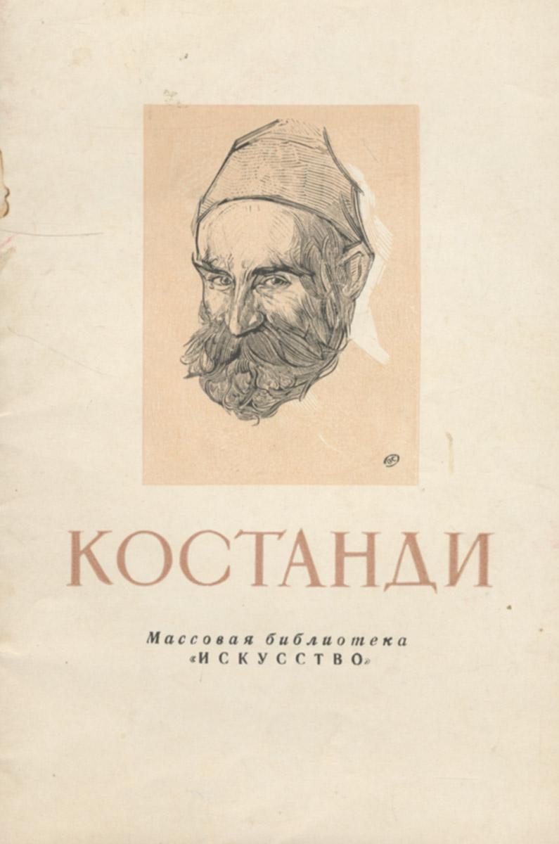 В. Афанасьев Костанди