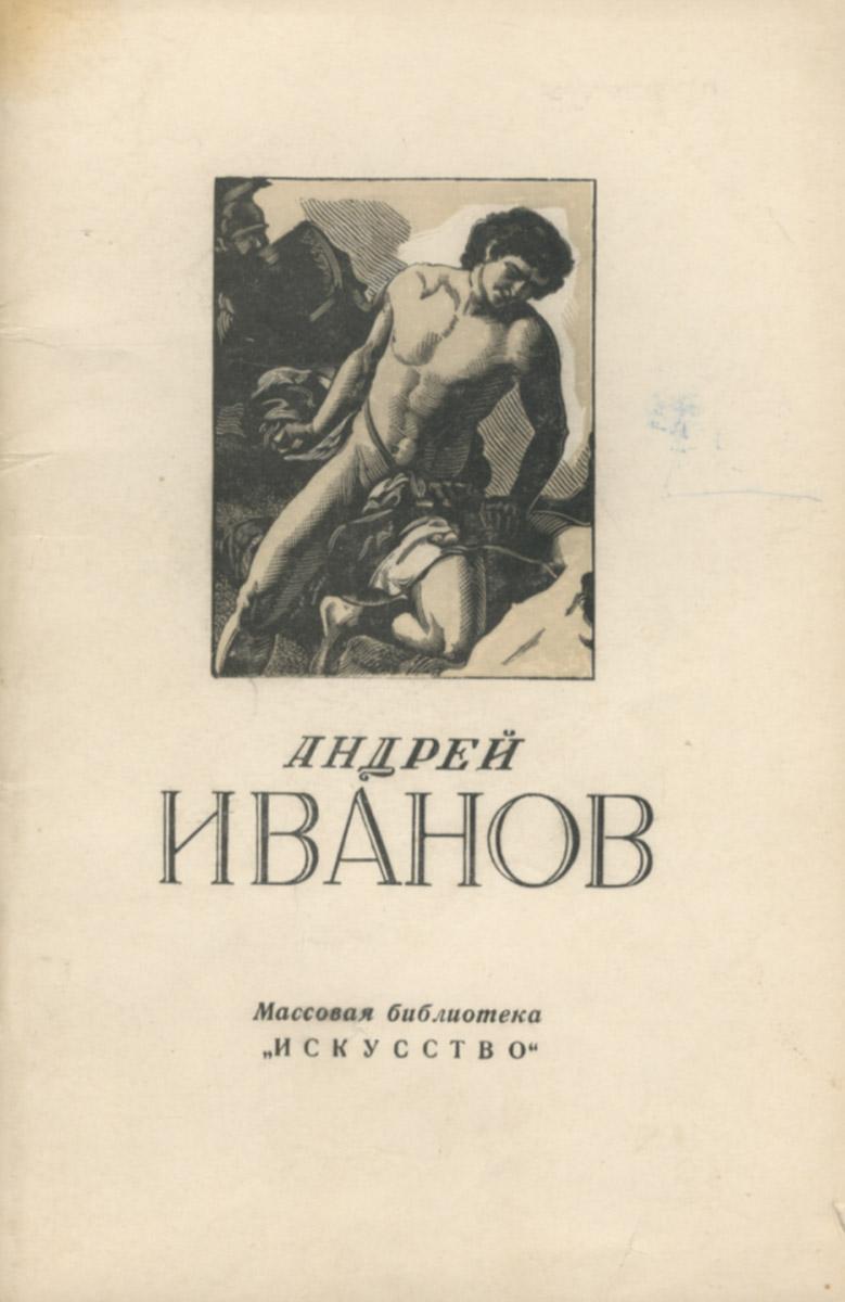 А. Н. Савинов Андрей Иванов