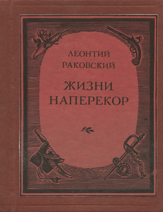 Леонтий Раковский Жизни наперекор