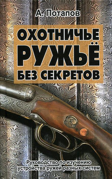 А. Потапов Охотничье ружье без секретов цена