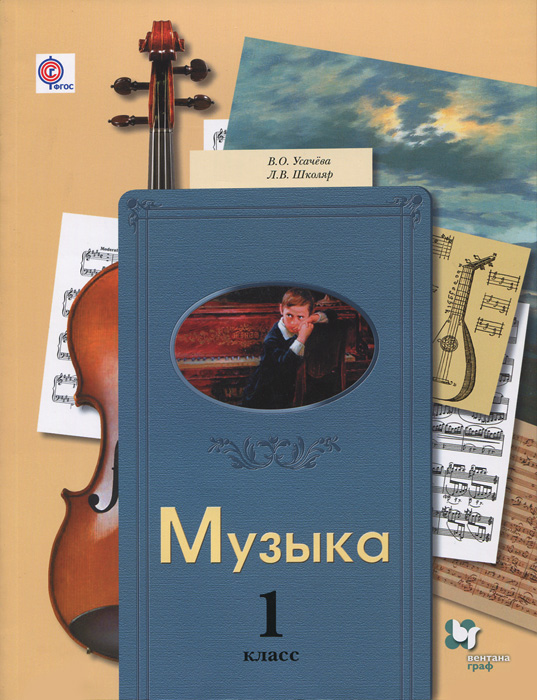 В. О. Усачева, Л. В. Школяр Музыка. 1 класс. Учебник