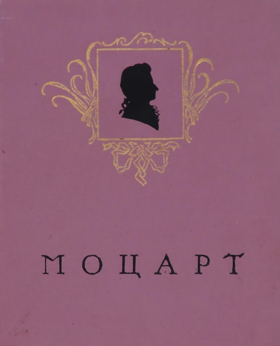 Е. Берлянд-Черная Моцарт все цены