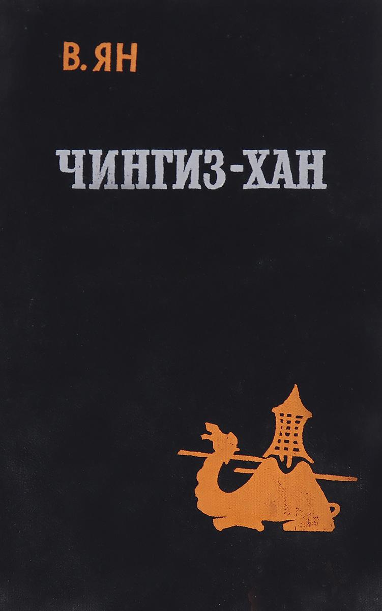 В. Ян Чингиз-Хан