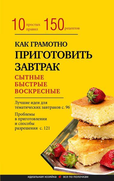 Э. Боровская Как грамотно приготовить завтрак. 10 простых правил и более 150 рецептов