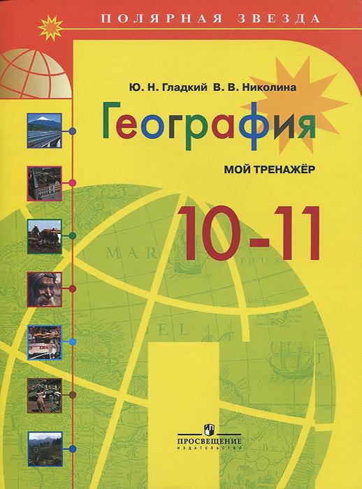 Ю. Н. Гладкий, В. В. Николина География. 10-11 класс. Мой тренажер