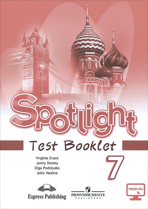 Ю. Е. Ваулина, Д. Дули, О. Е. Подоляко, В. Эванс Spotlight 7: Test Booklet / Английский язык. 7 класс. Контрольные задания