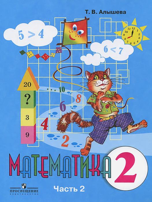 Математика. 2 класс. Учебник для специальных (коррекционных) образовательных учреждений VIII вида. В 2 частях. Часть 2