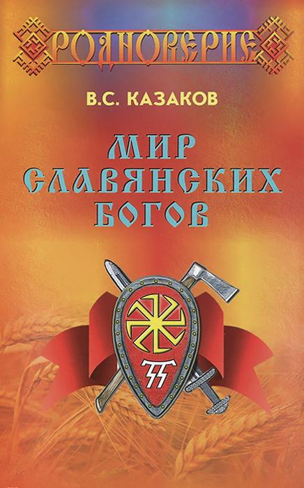 В. С. Казаков Мир Славянских Богов в с казаков мир славянских богов