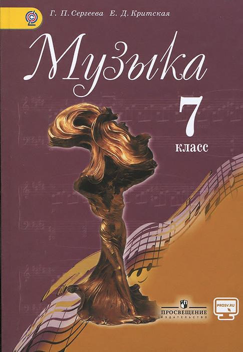Г. П. Сергеева, Е. Д. Критская Музыка. 7 класс. Учебник