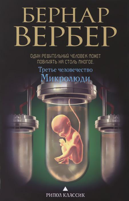 Бернар Вербер Третье человечество. Микролюди