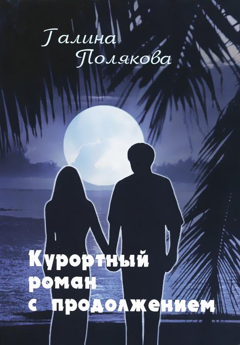 Галина Полякова Курортный роман с продолжением