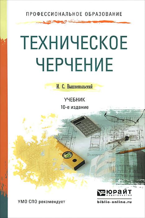 И. С. Вышнепольский Техническое черчение. Учебник для СПО