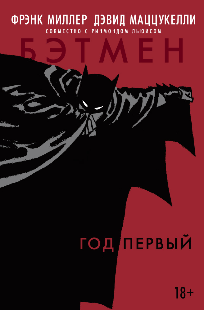 Фрэнк Миллер Бэтмен. Год первый