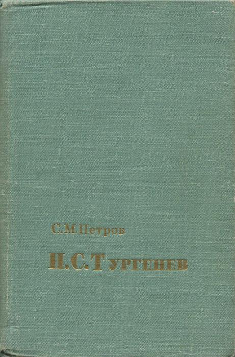 С. М. Петров И. С. Тургенев. Жизнь и творчество
