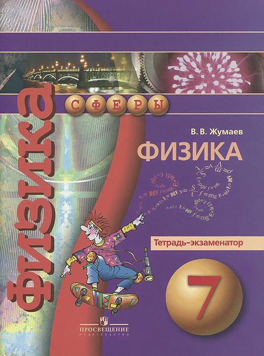 В. В. Жумаев Физика. 7 класс. Тетрадь-экзаменатор